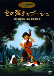 Cello Hiki no Gauche (1982)