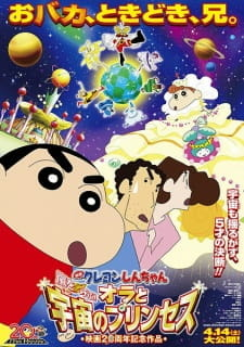Crayon Shin-chan Movie 20: Arashi wo Yobu! Ora to Uchuu no Princess