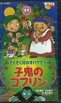 Zoku Zoku Mura no Obaketachi