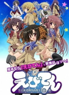 Ebiten: Kouritsu Ebisugawa Koukou Tenmonbu OVA
