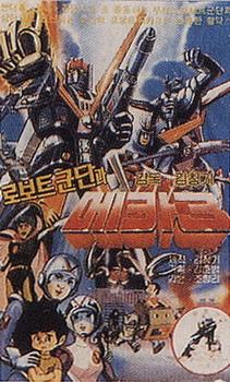 Mecha Robot Corps 3