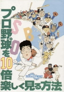 Pro Yakyuu wo 10-bai Tanoshiku Miru Houhou