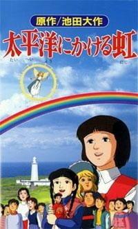 Taiheiyou ni Kakeru Niji