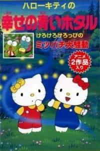 Hello Kitty no Shiawase no Aoi Hotaru