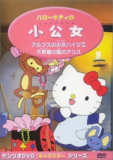 Hello Kitty no Shoukoujo