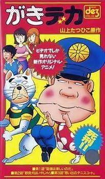 Gaki Deka (OVA)