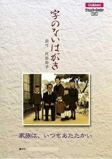 Ji no Nai Hagaki