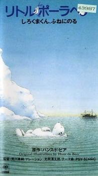 Little Polar Bear: Shirokuma-kun, Fune ni Noru