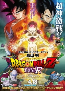 "Dragon Ball Z Movie 15: Fukkatsu no ""F"""