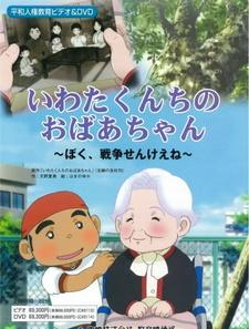 Iwata Kunchi no Obaachan
