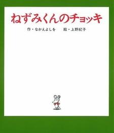Nezumi-kun no Chokki