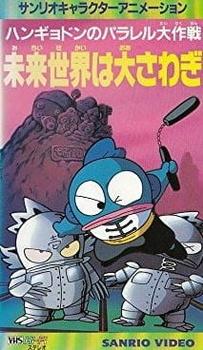 Hangyodon no Parallel Daisakusen: Mirai Sekai wa Oosawagi
