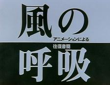 Kaze no Kokyuu: Animation ni Yoru Oufuku Shokan
