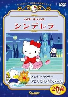 Hello Kitty no Cinderella (OVA)