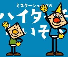 Mr. Shape: High Touch Taisou