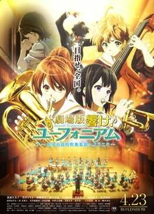 Hibike! Euphonium Movie: Kitauji Koukou Suisougaku-bu e Youkoso