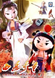 Xiyue Qi Tong