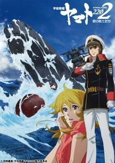 Uchuu Senkan Yamato 2202: Ai no Senshi-tachi