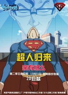 Shi Wan Ge Leng Xiaohua 2nd Season