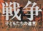 Sensou: Kodomo-tachi no Yuigon