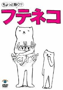 """Chotto Ugoku!? """"Futeneko"""""""
