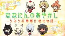 Nananin no Ayakashi: Chimi Chimi Mouryou!! Gendai Monogatari