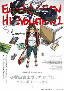 Koukyoushihen Eureka Seven Hi-Evolution 1