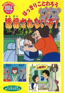Hakkiri Kotowarou: Yuukai Sare Nai zo!