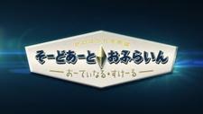 Sword Art Online Movie: Ordinal Scale - Sword Art Offline