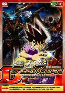 Duel Masters Movie 1: Yami no Shiro no Maryuuou