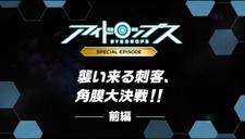 Eyedrops Special Episode