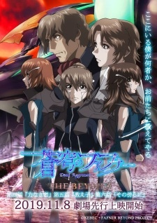 Soukyuu no Fafner: Dead Aggressor - The Beyond Part 2