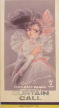Mahou no Tenshi Creamy Mami: Curtain Call