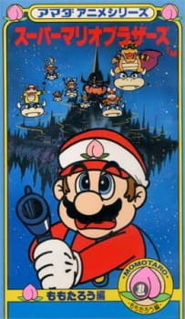 Amada Anime Series: Super Mario Brothers