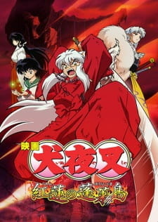InuYasha Movie 4: Guren no Houraijima