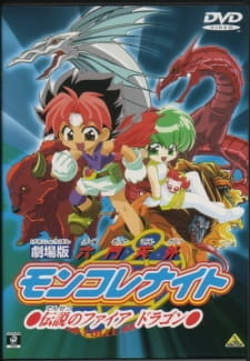 Rokumon Tengai Mon Colle Knights Movie: Densetsu no Fire Dragon