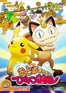 Pokemon: Odoru Pokemon Himitsu Kichi