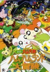 Tottoko Hamtarou Movie 1: Ham-Ham Land Daibouken