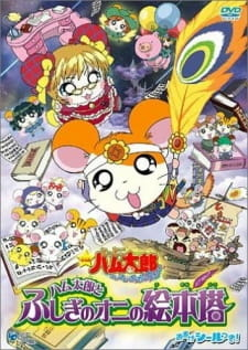 Tottoko Hamtarou Movie 4: Hamtaro to Fushigi no Oni no Emon Tou