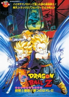 Dragon Ball Z Movie 11: Super Senshi Gekiha!! Katsu no wa Ore da