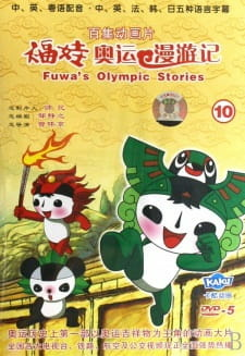 The Olympic Adventures of Fuwa