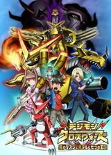 Digimon Xros Wars: Aku no Death General to Nanatsu no Oukoku