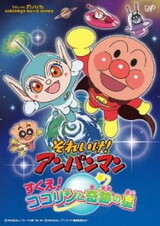 Sore Ike! Anpanman: Sukue! Kokorin to Kiseki no Hoshi