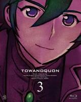 Towa no Quon 3: Mugen no Renza