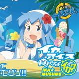 Shinryaku! Ika Musume: Ika Ice Tabena-ika?