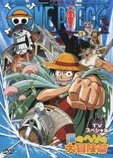One Piece: Umi no Heso no Daibouken-hen