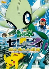 Pokemon Movie 04: Celebi Toki wo Koeta Deai