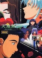 Tenchi Muyou! in Love 2: Haruka Naru Omoi