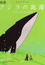 Kujira no Chouyaku