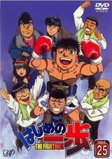 Hajime no Ippo: Boxer no Kobushi